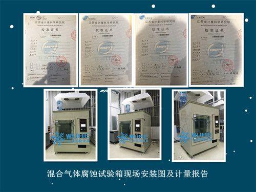混合气体腐蚀试验箱功能及构造方式